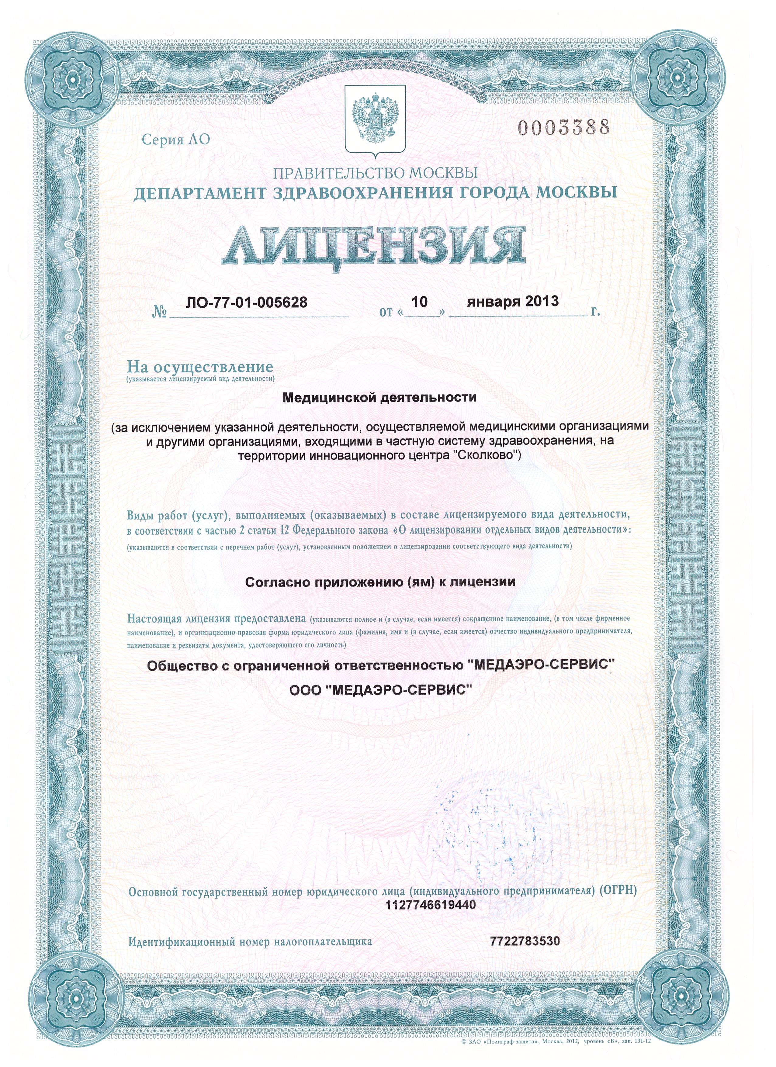 licenziya 001